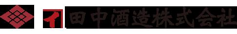 田中酒造株式会社