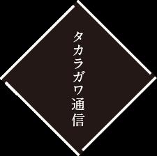 タカラガワ通信