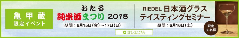 おたる純米酒まつり2018 RIEDEL日本酒グラステイスティングセミナー