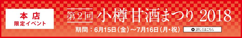 第2回小樽甘酒まつり2018