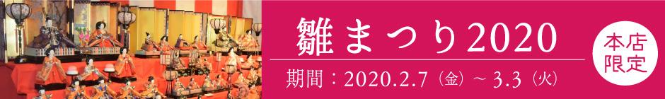 本店 雛まつり2020