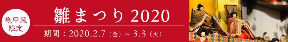 亀甲蔵 雛まつり2020