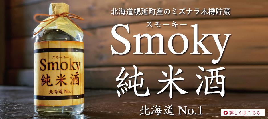 Smoky純米酒 北海道NO1 STV1×8いこうよ