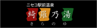 ニセコ駅前温泉 綺羅乃湯